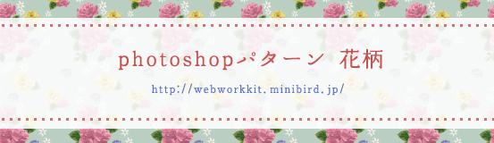 photoshopパターン 花柄|WEB無料素材のWEB WORK KIT