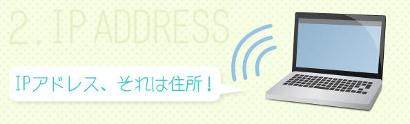 2.IPアドレス