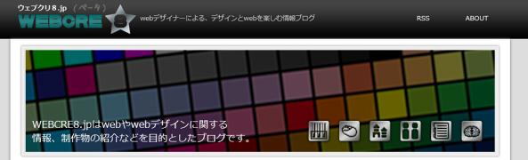 WEBCRE8.jp