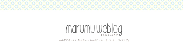 marumu weblog -まるむうぇぶろぐ-