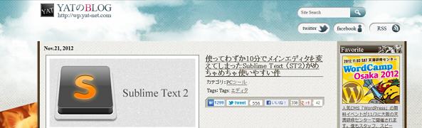 YATのBlog