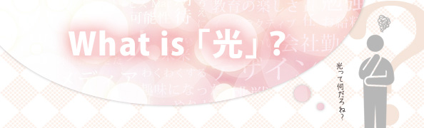 What is 「光」?