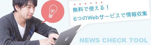 無料で使える!6つのWebサービスで情報収集