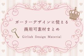 かわいいガーリーデザインに使える!商用可フリー素材・素材サイトまとめ