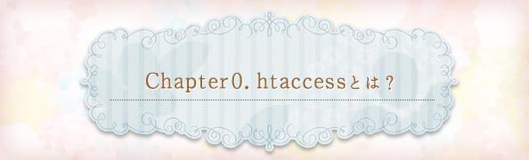 0.htaccessとは