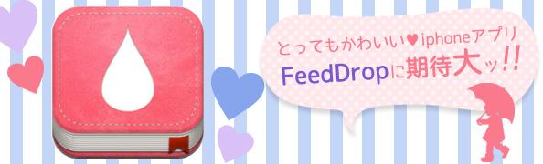 とっても可愛いiPhoneアプリ FeedDropに期待大!