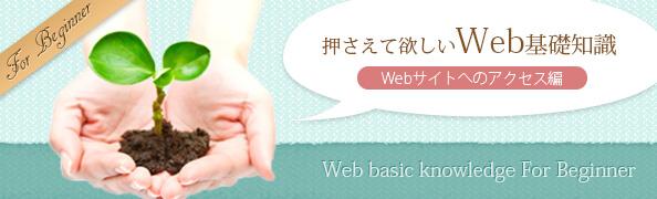 押さえて欲しいWeb基礎知識
