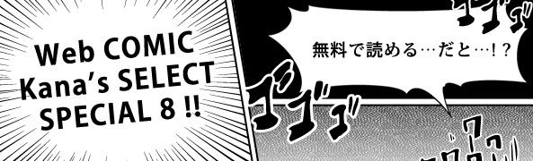 無料で読めるWeb漫画8選