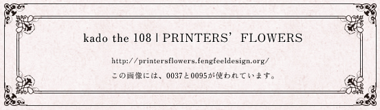kado the 108 | PRINTERS'FLOWERS