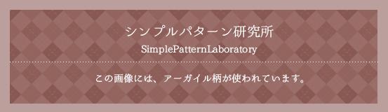 シンプルパターン研究所