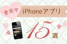 愛用中iPhoneアプリ