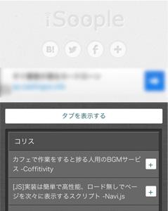 iSoopleスマートフォン