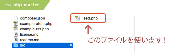 Feed.phpを使います