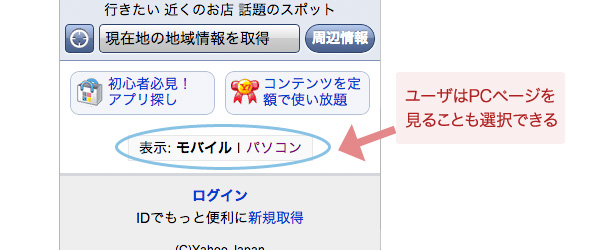 YahooJapanでの例