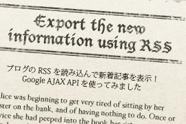 ブログのRSSを読み込んで新着記事を表示!Google AJAX APIを使ってみました